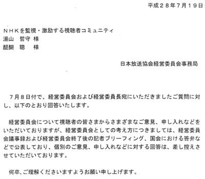 Kaito20160719_2
